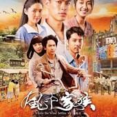 Movie, 風中家族 / Where the Wind Settles / 风中家族, 電影海報