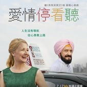 Movie, Learning To Drive / 愛情停看聽 / 学会驾驶, 電影海報
