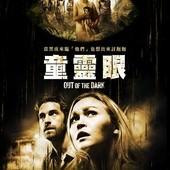 Movie, Out of the Dark / 童靈眼 / 走出黑暗, 電影海報