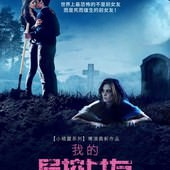 Movie, Burying the Ex / 我的屍控女友 / 活埋前女友, 電影海報