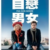 Movie, Pas son Genre / 自戀男女 / 非我族类 / Not My Type, 電影海報