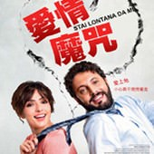Movie, Stai lontana da me / 愛情魔咒 / 远离我 / Stay Away from Me, 電影海報