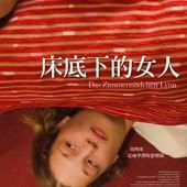Movie, The Chambermaid Lynn / 床底下的女人, 電影海報