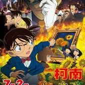 Movie, 名探偵コナン 業火の向日葵 / 名偵探柯南:業火的向日葵 / Detective Conan: Sunflowers of Inferno, 電影海報