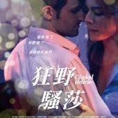Movie, Ciudad Delirio / 狂野騷莎, 電影海報