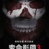 Movie, V/H/S Viral / 索命影帶3 / 致命录像带3:病毒, 電影海報