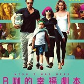 Movie, Wish I Was Here / B咖的幸福劇本 / 心在彼处 / 笑笑小家庭, 電影海報