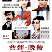 Movie, The Dinner / 命運‧晚餐, 電影海報
