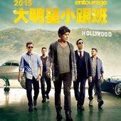 Movie, Entourage / 2015 大明星小跟班 / 明星伙伴 / 色慾荷里活, 電影海報