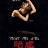Movie, Dark Places / 暗處 / 暗黑之地 , 電影海報