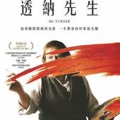 Movie, Mr. Turner / 畫世紀:透納先生 / 透纳先生, 電影海報