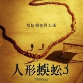 Movie, The Human Centipede III / 人形蜈蚣3 / 人体蜈蚣3, 電影海報