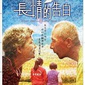 Movie, 長情的告白 / What Makes Love Last, 電影海報