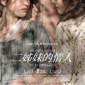 Movie, Die geliebten Schwestern / 二姊妹的情人 / 姐妹情深 / Beloved Sisters, 電影海報