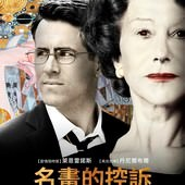 Movie, Woman in Gold / 名畫的控訴 / 金衣女人 / 穿黄金衣裳的女人, 電影海報