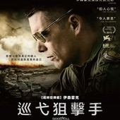 Movie, Good Kill / 巡弋狙擊手 / 善意杀戮, 電影海報