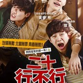 Movie, 스물 / 二十行不行 / 二十 / Twenty, 電影海報
