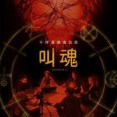 Movie, Demonic / House of Horrors / 叫魂 / 恶魔, 電影海報