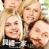 Movie, La famille Bélier / 貝禮一家 / 贝利叶一家 / 閃亮的歌聲, 電影海報