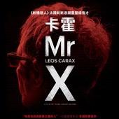 Movie, Mr. Leos caraX / Mr. X / 卡霍:X / 卡拉克斯先生, 電影海報