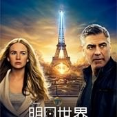 Movie, Tomorrowland / 明日世界, 電影海報