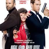 Movie, Spy / 麻辣賤諜 / 女间谍 / 凸務MADAM, 電影海報