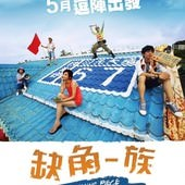 Movie, 缺角一族 / I Love Binlang / The Missing Piece, 電影海報