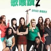 Movie, Pitch Perfect 2 / 歌喉讚2 / 完美音调2 / 完美巨聲幫2 , 電影海報