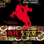 "Movie, The Search for General Tso / 寻味""左宗棠鸡"" / 尋找左宗棠, 電影海報"