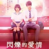 Movie, ストロボ·エッジ / 閃爍的愛情 / 闪烁的爱情真人版 / Strobe Edge, 電影海報