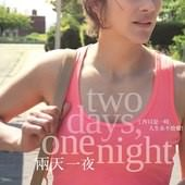 Movie, Deux jours, une nuit / 兩天一夜 / 公投飯票 / Two days, one night, 電影海報