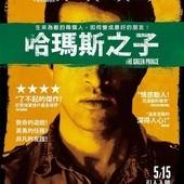 Movie, The Green Prince / 哈瑪斯之子 / 绿色王子, 電影海報