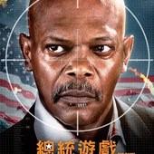 Movie, Big Game / 總統遊戲 / 冰峰游戏, 電影海報