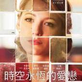 Movie, The Age of Adaline / 時空永恆的愛戀 / 阿戴琳的年龄, 電影海報