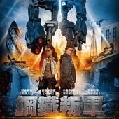 Movie, Robot Overlords / 鋼鐵叛軍 / 机器人帝国, 電影海報