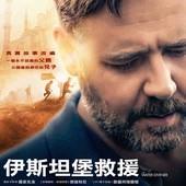 Movie, The Water Diviner / 伊斯坦堡救援 / 占水师 / 戰火情天, 電影海報