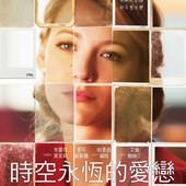 Movie, The Age of Adaline / 時空永恆的愛戀 / 时光尽头的恋人, 電影海報