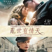 Movie, Suite française / 亂世有情天 / 法国战恋曲, 電影海報