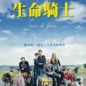Movie, Hin und weg / 生命騎士 / Tour de Force, 電影海報