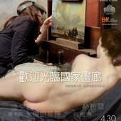 Movie, National Gallery / 歡迎光臨國家畫廊 / 国家美术馆, 電影海報