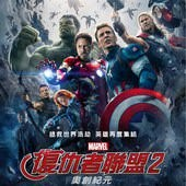 Movie, Avengers: Age of Ultron / 復仇者聯盟2:奧創紀元 / 复仇者联盟2:奥创纪元, 電影海報