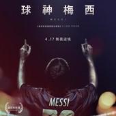 Movie, Messi / 球神梅西 / 梅西, 電影海報
