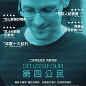 Movie, Citizenfour / 第四公民 / 第四公民, 電影海報