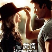 Movie, The Longest Ride / 愛情沒有終點 / 最长的行程, 電影海報