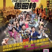 Movie, 台北夜遊團團轉 / One Night In Taipei, 電影海報