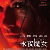 Movie, The Lazarus Effect / 永夜魔女 / 拉撒路效应 / 回魂實驗, 電影海報