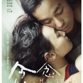 Movie, 念念 / Murmur of the Hearts, 電影海報