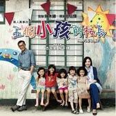 Movie, 五個小孩的校長 / 可爱的你 / Little Big Master, 電影海報