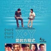 Movie, X+Y / X+Y 愛的方程式 / X加Y / 數造天才, 電影海報