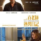 Movie, The Humbling / 百老匯熟男日記 / 低入尘埃, 電影海報